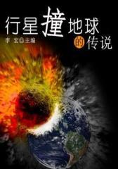行星撞地球的传说(宇宙瞭望书坊 )