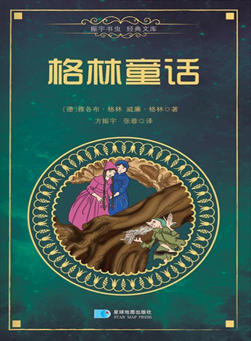 (精装中文版)格林童话振宇书虫经典文库