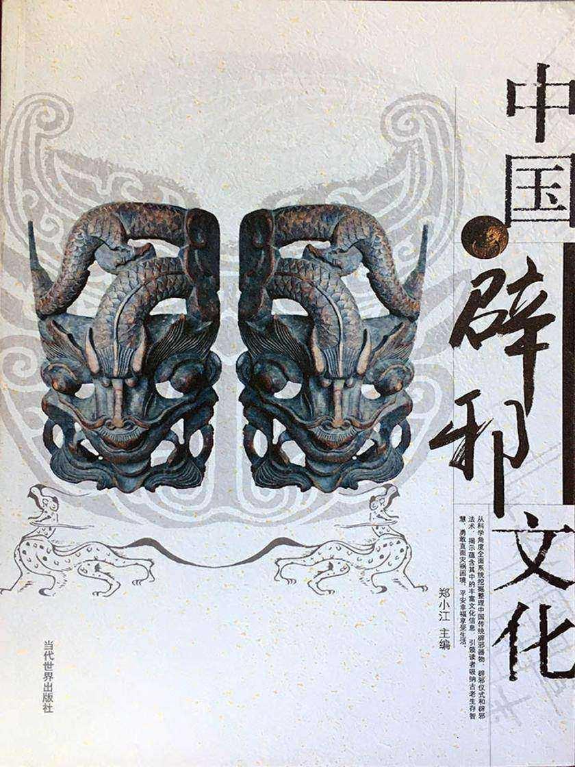 中国辟邪文化