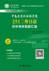 中南大学外国语学院251二外日语历年考研真题汇编