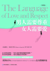 男人需要尊重,女人需要爱