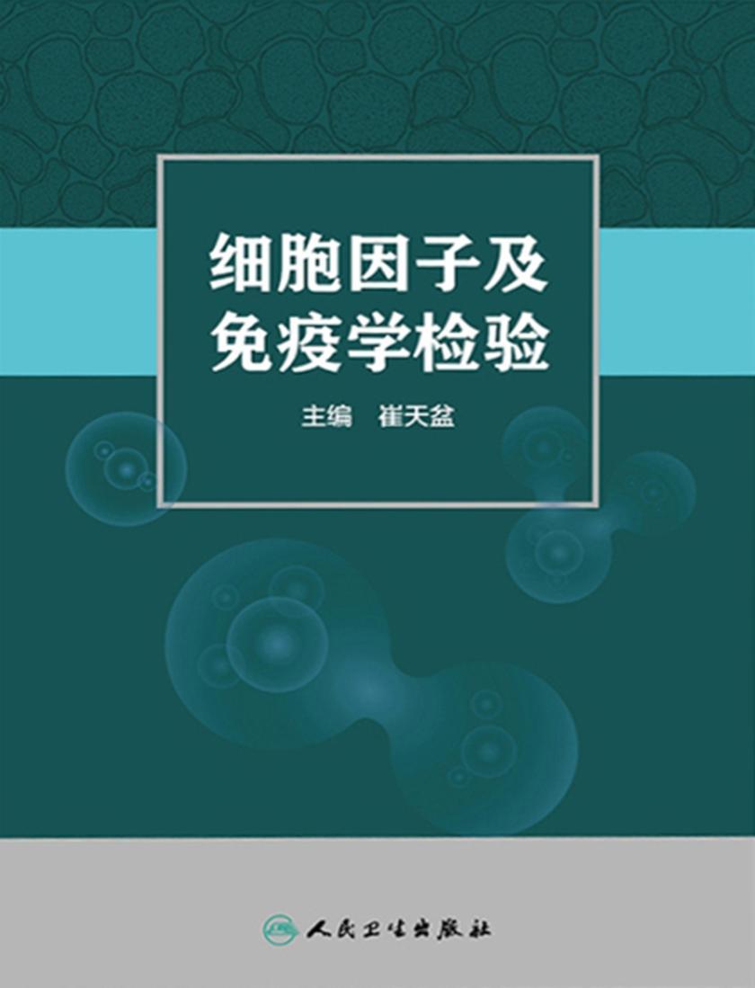 细胞因子及免疫学检验
