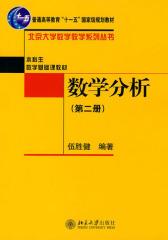 数学分析(第二册)(仅适用PC阅读)
