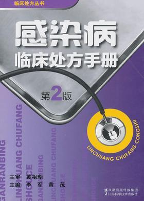 感染病临床处方手册(第2版)