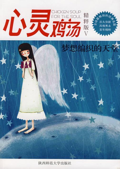 心灵鸡汤精粹版Ⅴ:梦想编织的天堂