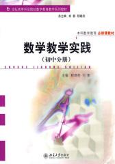 数学教学实践(初中分册)(仅适用PC阅读)