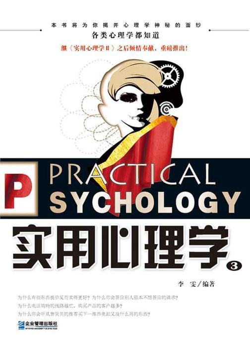 实用心理学3