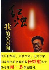 红烛:我的父亲闻一多(试读本)