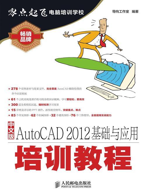 中文版AutoCAD 2012基础与应用培训教程