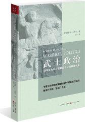 武士政治(从古代思想家的传统智慧中提炼出的领导学!一本被美国总统、国务卿、国防部长热捧的书!)(试读本)
