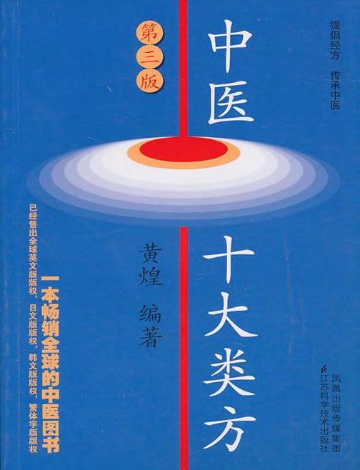中医十大类方(第三版)