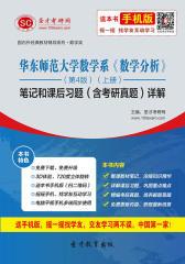 华东师范大学数学系《数学分析》(第4版)(上册)笔记和课后习题(含考研真题)详解