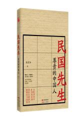民国先生:尊贵的中国人(试读本)