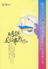 明朝五好家庭3(试读本)