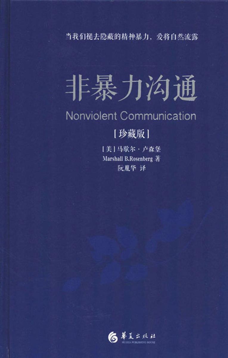 非暴力沟通(珍藏版)
