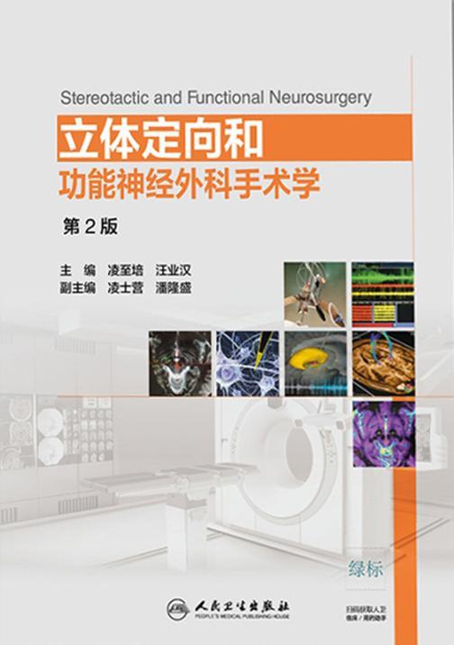 立体定向和功能神经外科手术学(第2版)