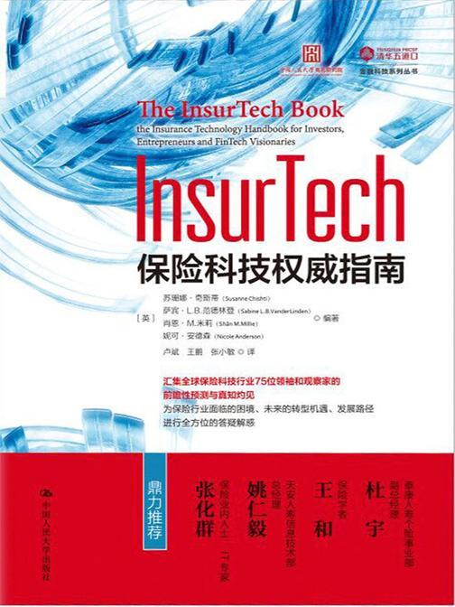 InsurTech:保险科技权威指南