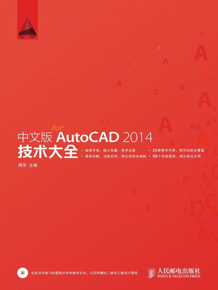 中文版AutoCAD 2014技术大全