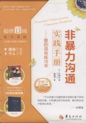 非暴力沟通实践手册:爱的语言练习本