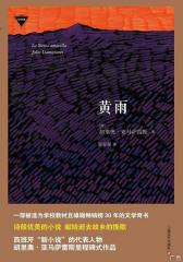黄雨(外国中篇小说经典)