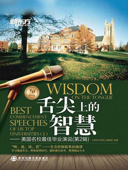 舌尖上的智慧:美国名校最佳毕业演说(第二辑)