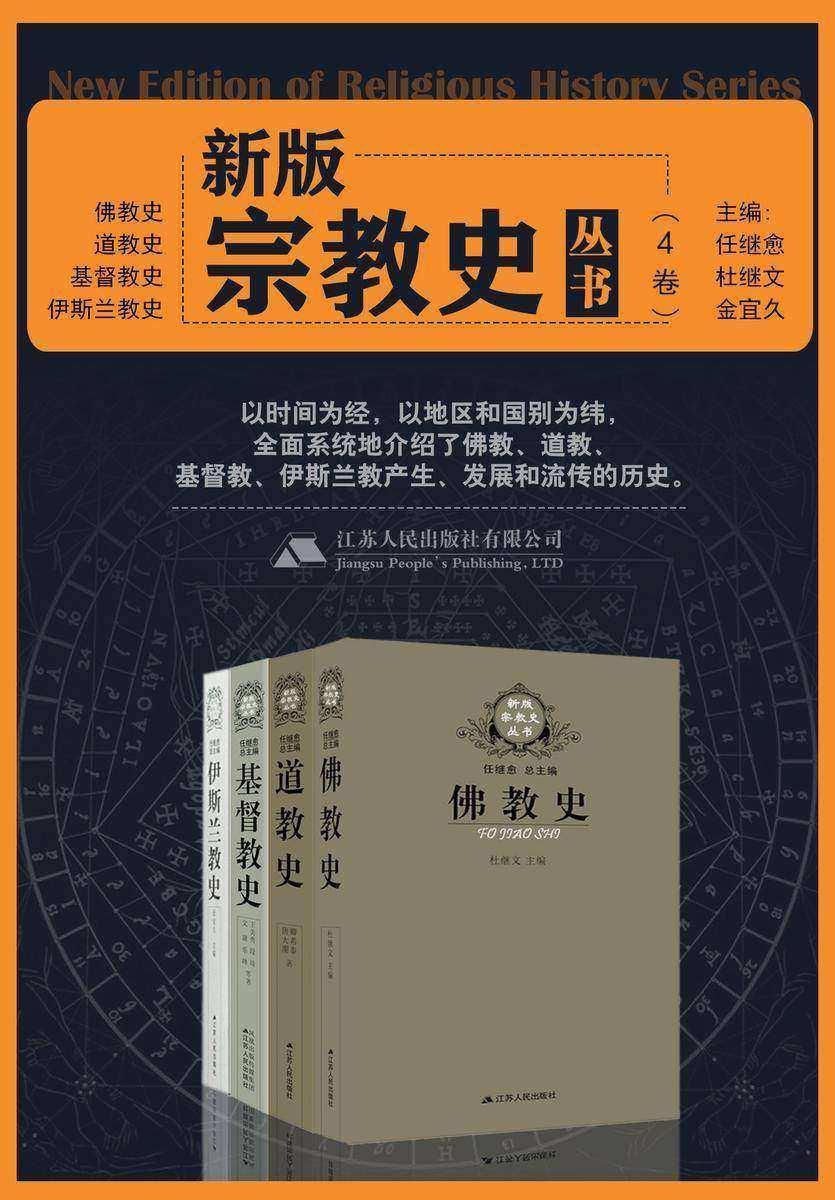 新版宗教史丛书(4卷本)