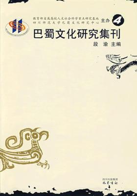 巴蜀文化研究集刊.4(仅适用PC阅读)