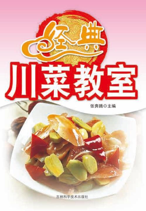经典川菜教室