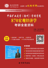 [3D电子书]圣才学习网·2015年中国矿业大学(徐州)管理学院870宏观经济学考研全套资料(仅适用PC阅读)
