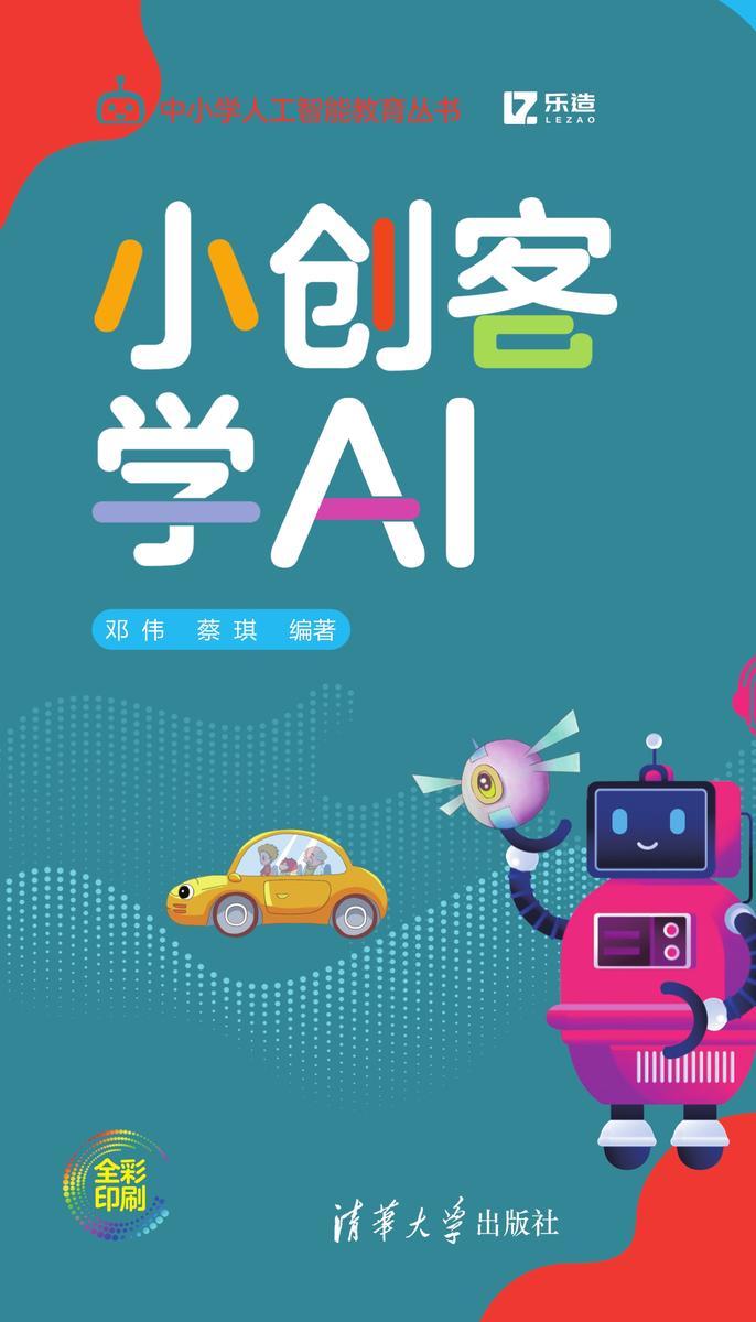 小创客学AI
