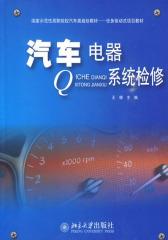 汽车电器系统检修(仅适用PC阅读)