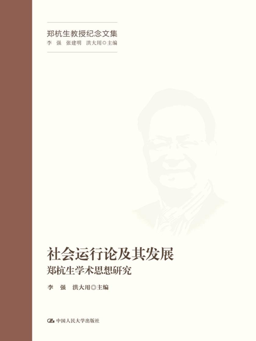 社会运行论及其发展——郑杭生学术思想研究(郑杭生教授纪念文集)