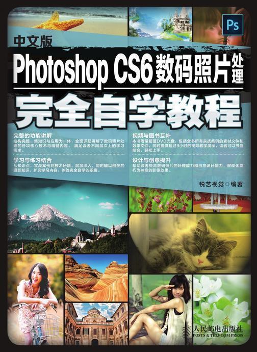 中文版Photoshop CS6数码照片处理完全自学教程