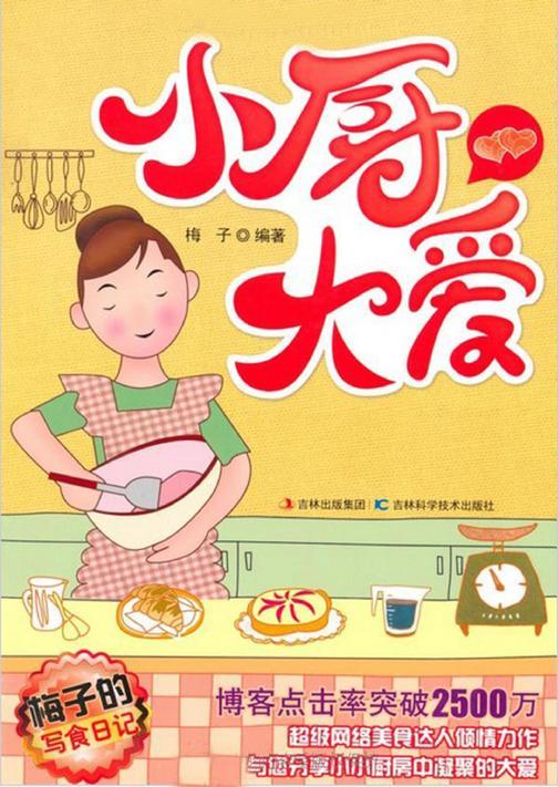梅子的写食日记:小厨大爱