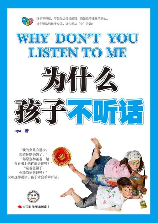 为什么孩子不听话