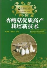 杏鲍菇优质高产栽培技术
