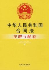 注解与配套5-中华人民共和国合同法注解与配套(试读本)