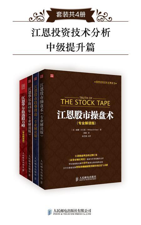 江恩投资技术分析:中级提升篇
