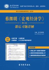 蔡继明《宏观经济学(第2版)》课后习题详解