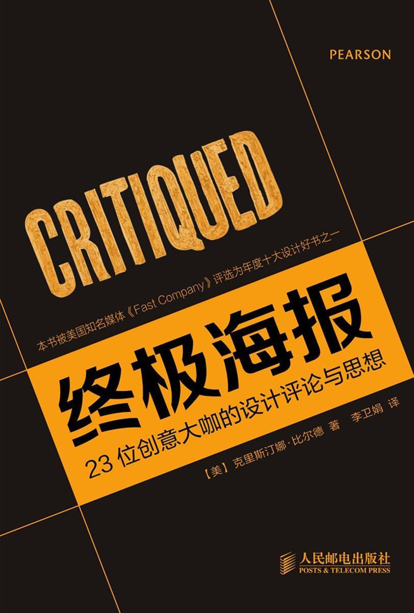 终极海报——23位创意大咖的设计评论与思想