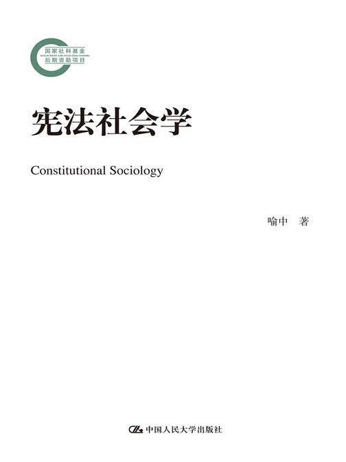 宪法社会学(国家社科基金后期资助项目)