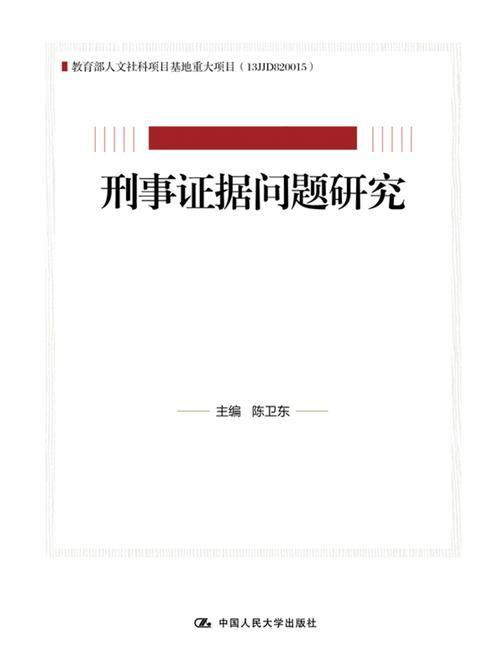 刑事证据问题研究(教育部人文社会科学重点研究基地重大项目)