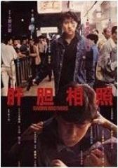 肝胆相照 粤语版(影视)