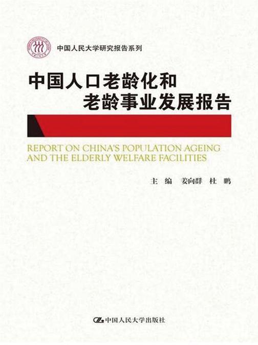 中国人口老龄化和老龄事业发展报告2015(中国人民大学研究报告系列)