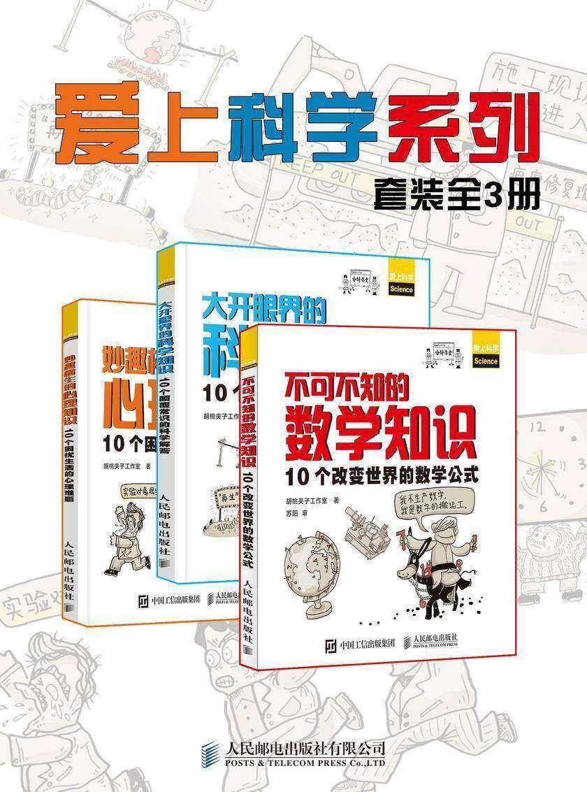 爱上科学系列(套装全3册)
