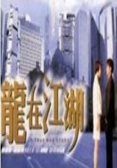 龙在江湖(影视)