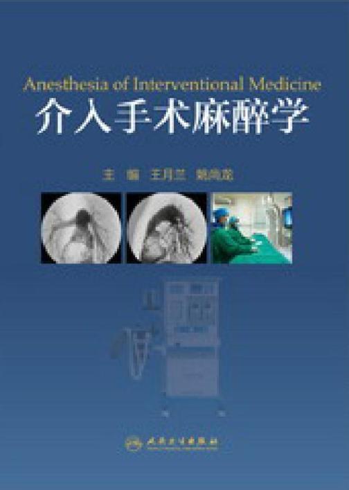 介入手术麻醉学