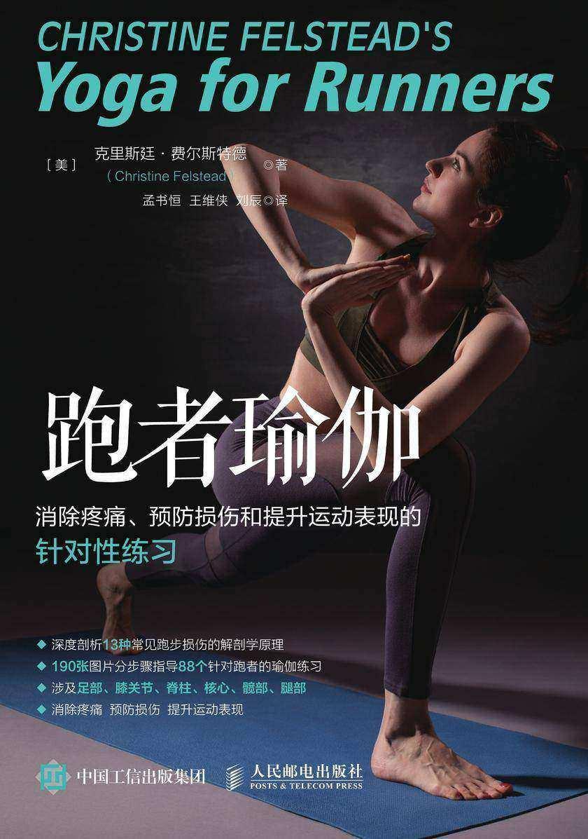 跑者瑜伽:消除疼痛、预防损伤和提升运动表现的针对性练习