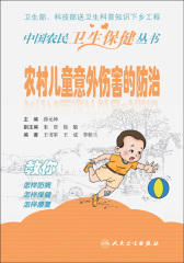 农村儿童意外伤害的防治