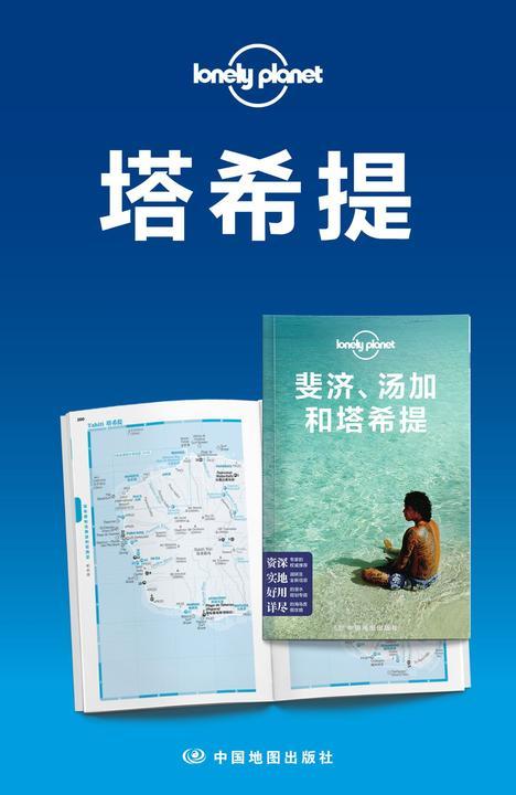 Lonely Planet孤独星球:塔希提(大溪地,南太平洋优质度假海岛)